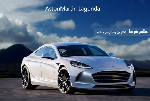 استون مارتین لاگوندا - AstonMartin Lagonda