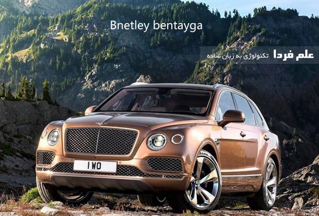 ماشین بنتلی بنتایگا - Bentley Bentayga