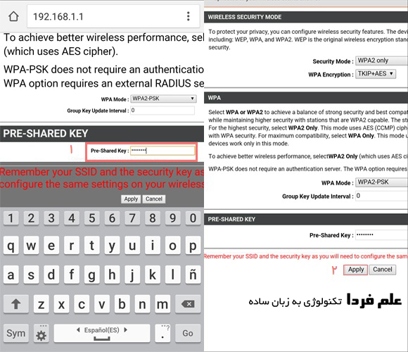 آموزش تغییر رمز وای فای با گوشی - مرحله 3