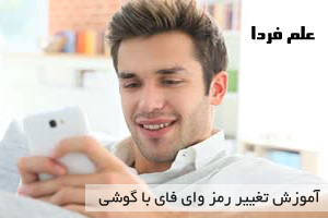 آموزش تغییر رمز وای فای با گوشی