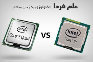 مقایسه پردازنده جدید ضعیف و پردازنده قدیمی قوی