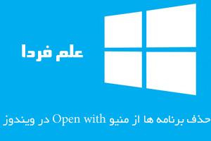 حذف برنامه ها از open with با استفاده از رجیستری