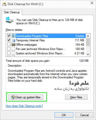 برنامه دیسک کلین آپ Disk Cleanup - انتخاب فایل هایی که باید حذف بشن