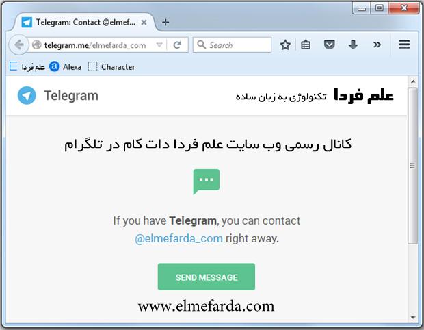 آدرس کانال علم فردا در تلگرام