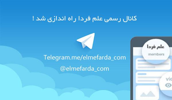 کانال تلگرام علم فردا elmefarda_com