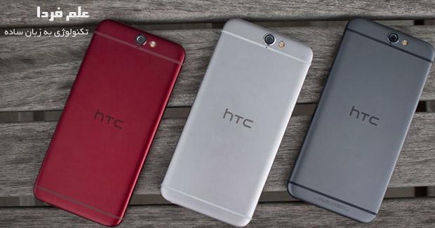 رنگ های گوشی HTC One A9