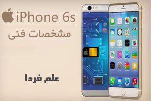 آیفون 6 اس ؛ مشخصات فنی iPhone 6s