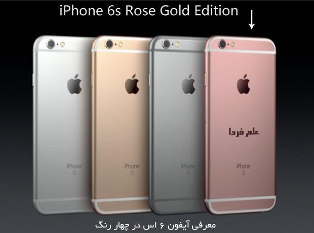 رنگ رز گلد Rose Gold آیفون 6 اس