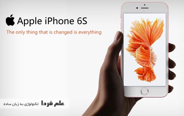 آیفون 6 اس - iPhone 6s