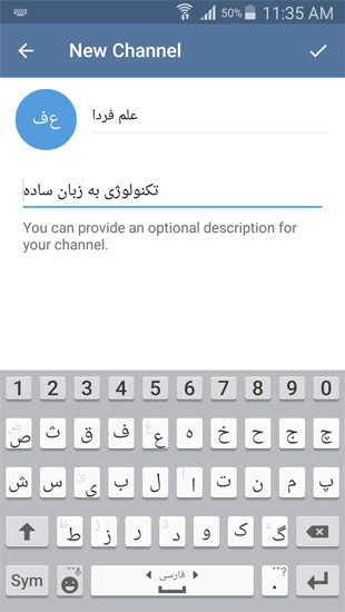 در این صفحه باید نام و توضیحات کانال تلگرام تون رو وارد کنید