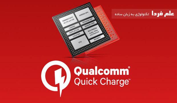 شارژ سریع کوالکام - Qualcomm Quick Charge