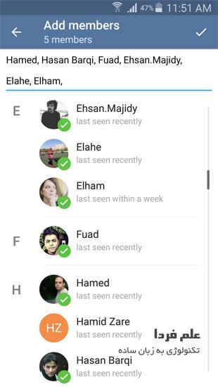 در این صفحه باید کاربران کانال تلگرام تون رو انتخاب کنید