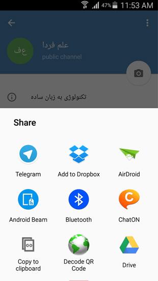 اشتراک گذاری لینک عضویت در کانال تلگرام