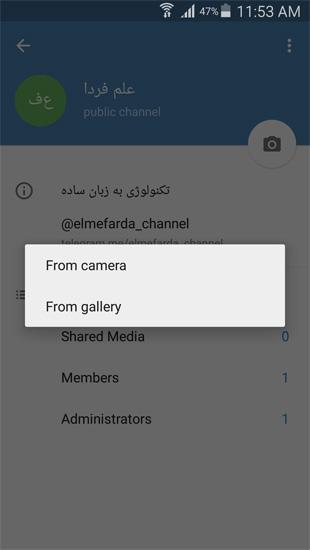 انتخاب لوگو برای کانال تلگرام