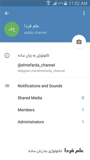 صفحه تنظیمات کانال تلگرام