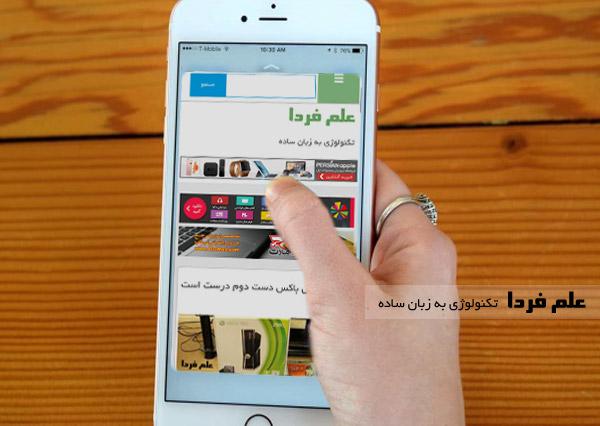 دیدن محتوای سایت با 3D Touch در آیفون 6 اس