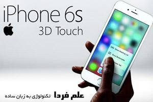 لمس سه بعدی 3D Touch در آیفون 6 اس
