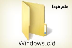 پوشه windows.old چیست ؟ آموزش حذف پوشه windows.old