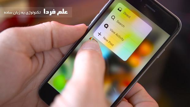 لمس سه بعدی یا 3D Touch اپل