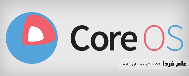 سیستم عامل CoreOS