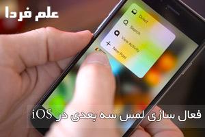فعال سازی لمس سه بعدی یا 3D Touch اپل در آیفون و آیپد