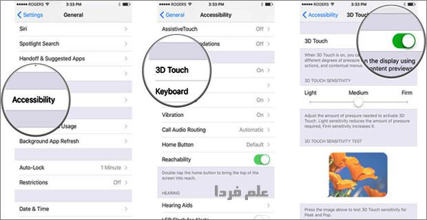 روش فعال سازی لمس سه بعدی در iOS