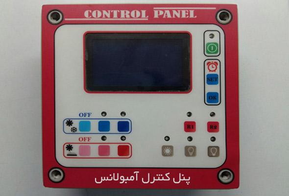 کنترل پنل آمبولانس