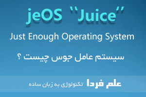 سیستم عامل جوس JeOS یا Just Enough Operating System