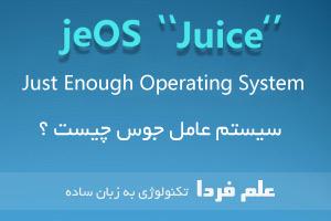 سیستم عامل جوس JeOS یا Just Enough Operating System