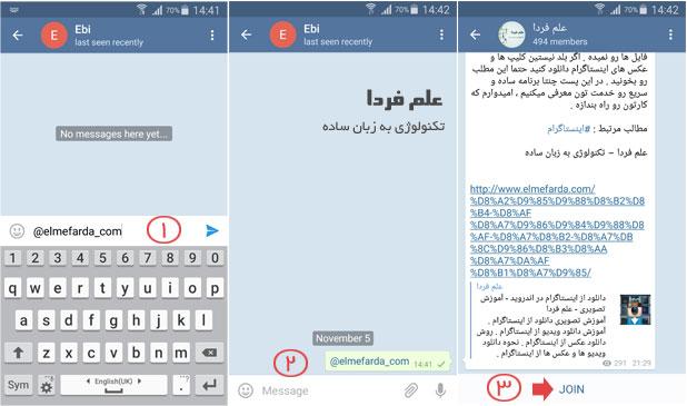 آموزش عضویت در کانال تلگرام