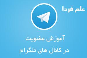 روش عضویت در کانال های تلگرام - آموزش تصویری