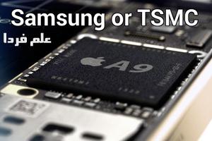 تشخیص پردازنده آیفون 6 اس - سامسونگ یا TSMC