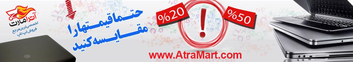 فروش لپ تاپ - آترا مارت