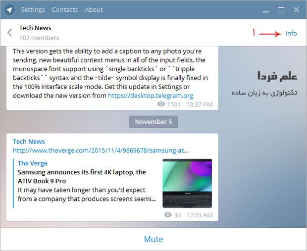 خروج از کانال های تلگرام در نسخه کامپیوتر - مرحله 1