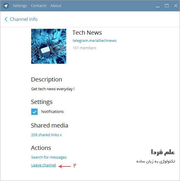 خروج از کانال های تلگرام در نسخه کامپیوتر - مرحله 2