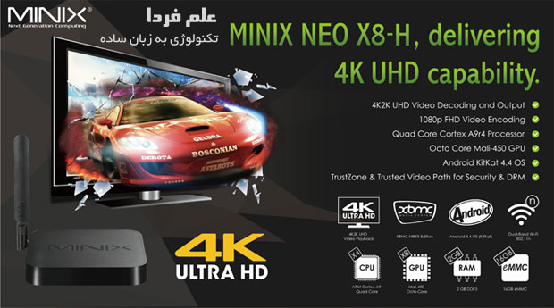 مشخصات سخت افزاری اندروید باکس مینیکس X8-H Plus