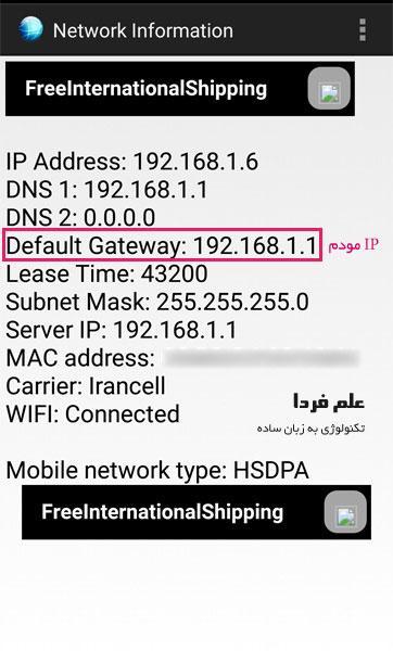 برنامه Network Information ساخت NOC Zone یک برنامه ساده برای پیدا کردن IP مودم در اندروید