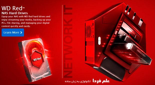 رنگ قرمز هارد وسترن دیجیتال