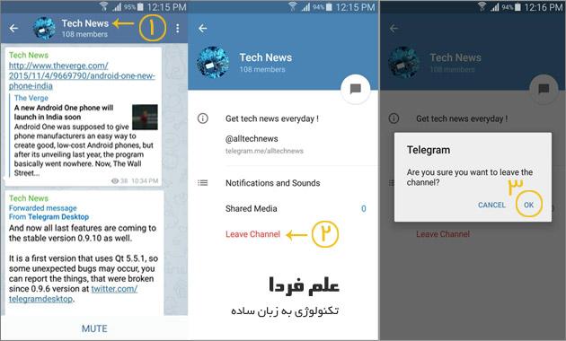 خروج از کانال تلگرام در اندروید