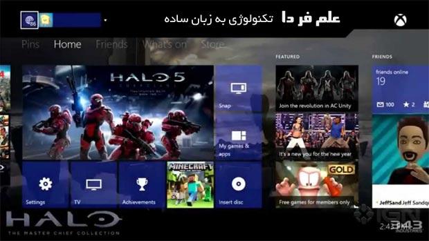 رابط کاربری 10 فوت در اکس باکس وان Xbox One