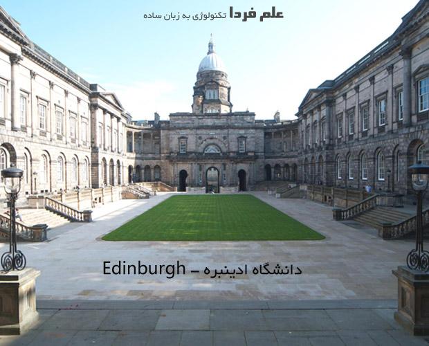 دانشگاه ادینبره Edinburgh اسکاتلند