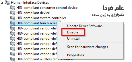 غیر فعال کردن صفحه لمسی در ویندوز