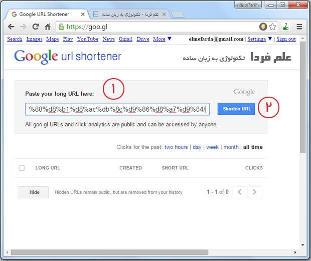 ثبت لینک در سرویس کوتاه کننده لینک گوگل goo.gl