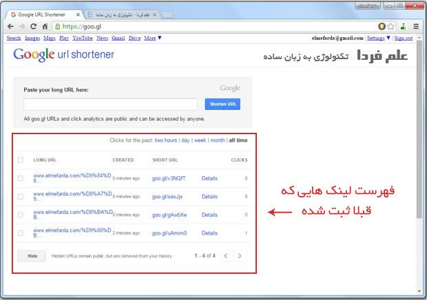 نمایش آمار بازدید از لینک ها در سرویس کوتاه کننده لینک گوگل