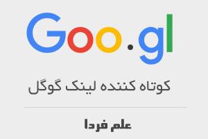 سرویس کوتاه کننده لینک گوگل goo.gl
