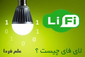 لای فای lifi چیست