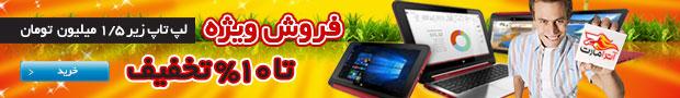 آترامارت - فروش ویژه لپ تاپ ارزان