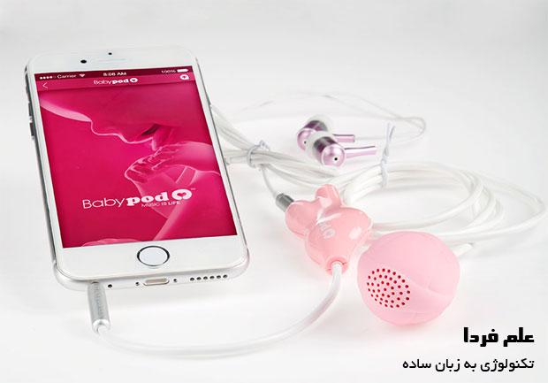 بی بی پاد Babypod به گوشی های هوشمند وصل میشه