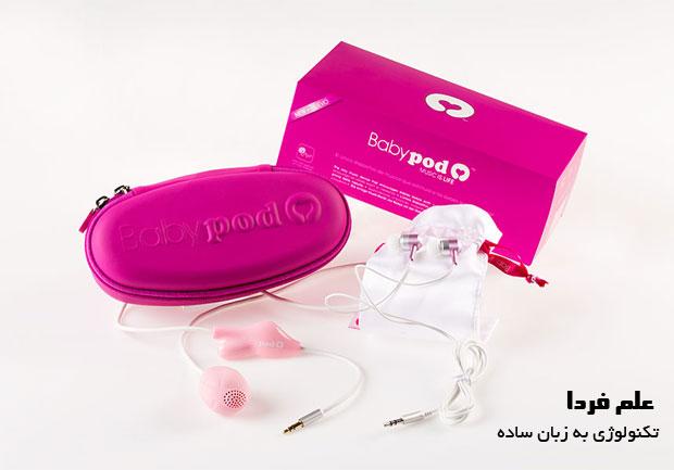 پکیج بی بی پاد Babypod - اسپیکر مناسب برای جنین انسان