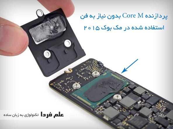 پردازنده core m بدون نیاز به فن در مک بوک 2015